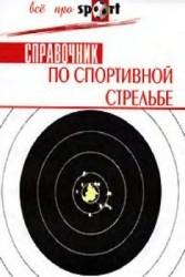 Справочник по спортивной стрельбе