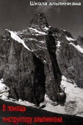 В помощь инструктору альпинизма