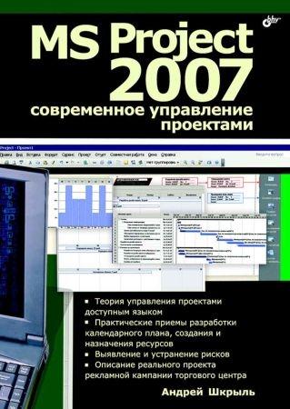MS Project 2007. Современное управление проектами (+файлы)