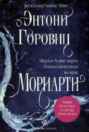 Мориарти (сборник)