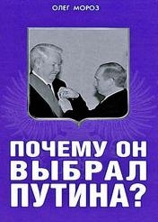 Олег Мороз - Почему он выбрал Путина?