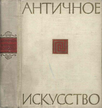 Античное искусство: исторический очерк