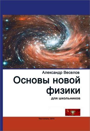 Основы новой физики для школьников. Эволюция материи или теория гравитации