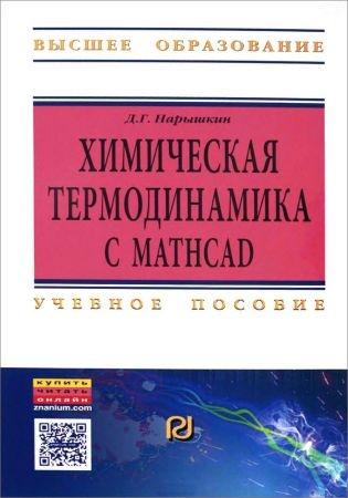 Химическая термодинамика с Mathcad. Расчетные задачи