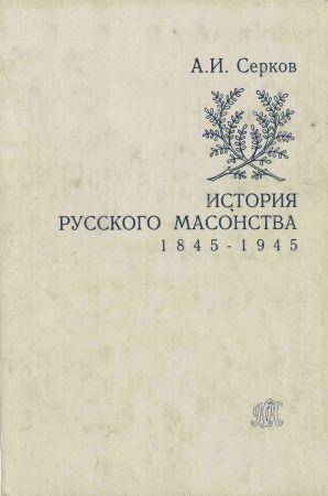 Русское масонство: Материалы и исследования. Том 2. 1845-1945. История русского масонства
