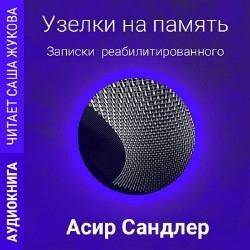 Узелки на память: Записки реабилитированного (Аудиокнига)