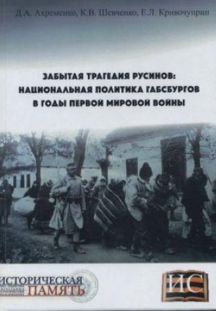 Забытая трагедия русинов: национальная политика Габсбургов в годы Первой мировой войны