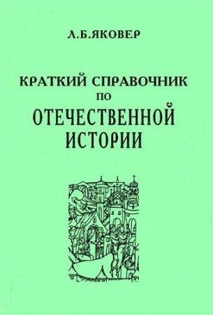 Краткий справочник по отечественной истории