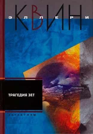 Трагедия Зет (сборник)