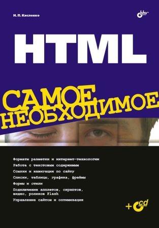 HTML. Самое необходимое (+CD)