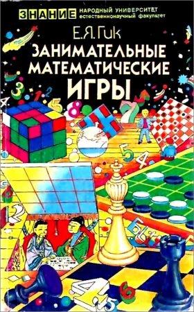 Занимательные математические игры