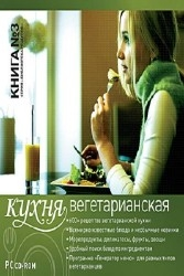 Книга №3. Вегетарианская кухня