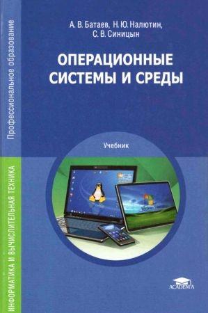 Операционные системы и среды (2-е изд.)