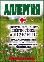 Ольга Сорокина - Аллергия. Предупреждение, диагностика и лечение