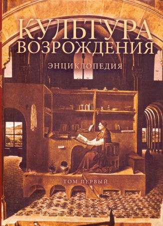 Культура Возрождения: Энциклопедия. В 2 томах