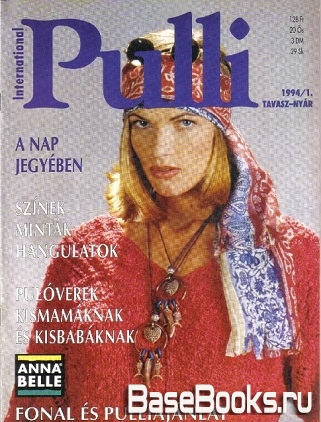 Pulli №1 1994