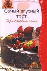 Самый вкусный торт. Приготовим сами
