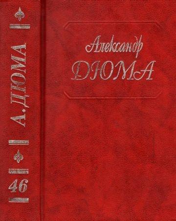 Собрание сочинений в пятидесяти томах. Том 46
