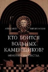 Кто боится вольных каменщиков? Феномен масонства