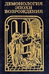 Демонология эпохи Возрождения (XVI-XVII вв.)