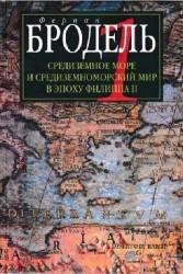 Средиземное море и средиземноморский мир в эпоху Филиппа II. Том 1