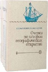 Очерки по истории географических открытий. В 5-ти томах
