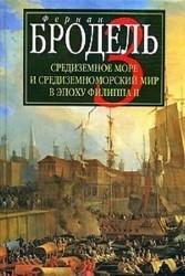 Средиземное море и средиземноморский мир в эпоху Филиппа II. Том 3