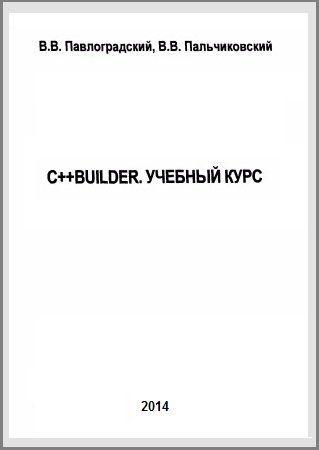 C++Builder. Учебный курс