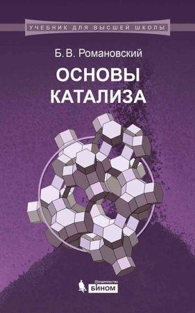 Основы катализа