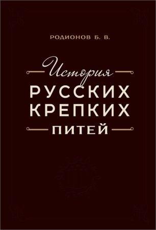 История русских крепких питей. Книга-справочник по основным вопросам истории винокурения