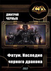Дмитрий Черных - Фатум. Наследие черного дракона