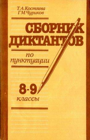 Сборник диктантов по пунктуации. 8 – 9 классы: Пособие для учителя