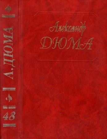 Собрание сочинений в пятидесяти томах. Том 48