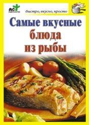 Дарья Костина - Самые вкусные блюда из рыбы
