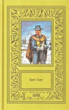 Сочинения в 3 томах. Том 1. Гэбриэл Конрой. Фидлтаунская история. Флип