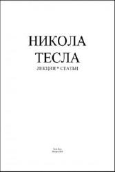 Никола Тесла. Лекции, статьи