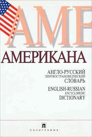 Англо-русский лингвострановедческий словарь «Американа»