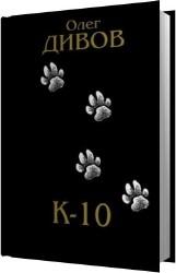 К-10 (сборник) (Аудиокнига)