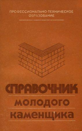 Справочник молодого каменщика