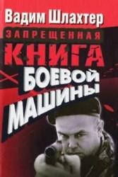 Запрещенная книга боевой машины
