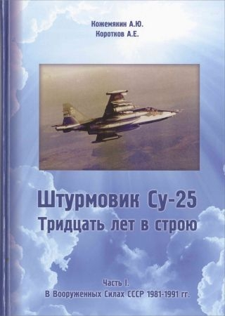 Штурмовик Су-25. Тридцать лет в строю. Часть 1. В вооруженных силах ВВС СССР 1981-1991