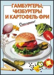 Галина Выдревич - Гамбургеры, чизбургеры и картофель фри