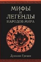 Мифы и легенды народов мира. Древняя греция