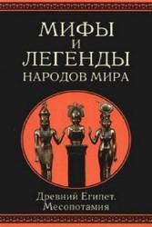 Мифы и легенды народов мира . Древний Египет, Месопотамия