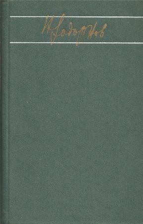Собрание сочинений в 6 томах. Том 5. Капитан Невельской