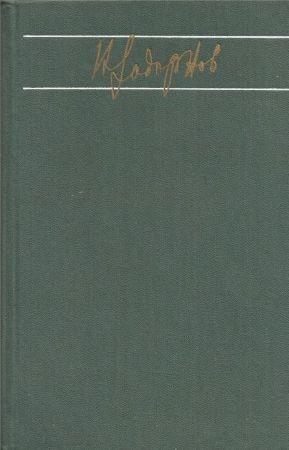 Собрание сочинений в 6 томах. Том 6. Война за океан