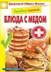Сергей Кашин - Лечебное питание. Блюда с медом
