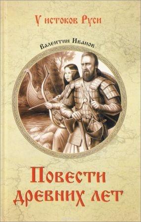 У истоков Руси. Повести древних лет