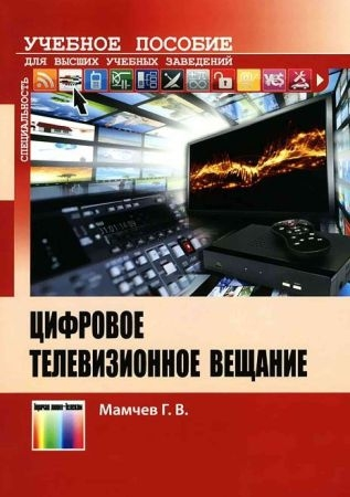 Цифровое телевизионное вещание