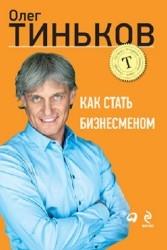Олег тиньков как стать бизнесменом скачать бесплатно epub